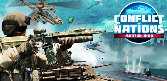 Conflict Of Nations juego mmorpg